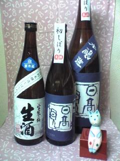 しぼりたて本醸造生原酒
