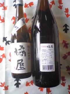 橘屋 雄町 特別純米酒
