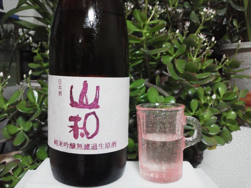 山和 純米吟醸無濾過生原酒