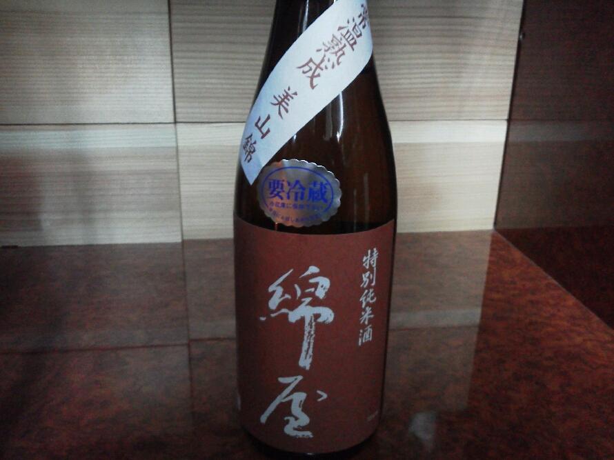 綿屋 常温熟成特別純米酒