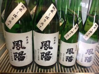 富谷の鳳陽しぼりたて純米生原酒
