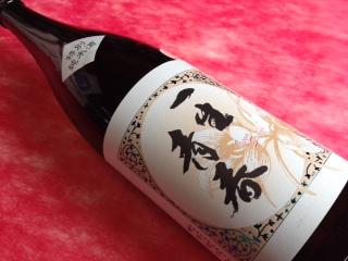 一生青春 特別純米酒
