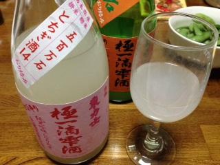 極一滴 とちぎ酒14