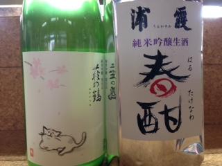 萩の鶴 猫ラベル&「春たけなわ」