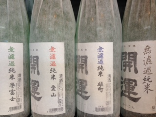 開運 無濾過純米生酒