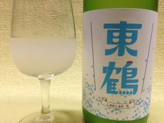東鶴 活性にごり純米生酒