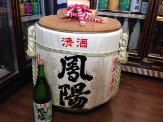 「鳳陽 」四斗樽
