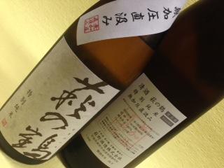 萩の鶴 無加圧直汲み 特別純米