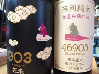 熊本県産「森のくまさん」の酒